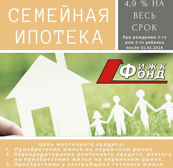 Семейная ипотека, копия.jpg