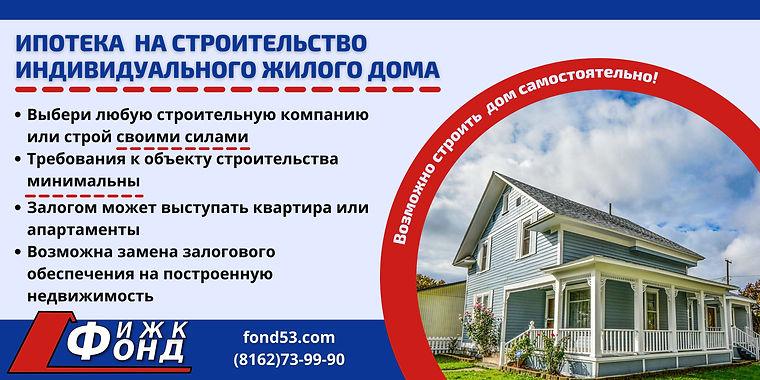 Ипотека на стротиельство индивидуального жилого дома.jpg