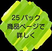 btn_kotoha_25pack.png