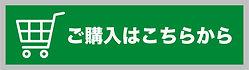 購入ボタン*.jpg