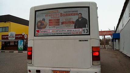 Курсирующий баннер, реклама на транспорте