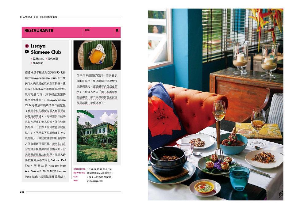 Rice Potato Guidebook Magazine_Issaya &