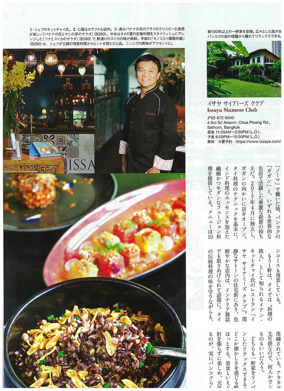 Gourmet&Cuisine Magazine Chef Ian.jpg