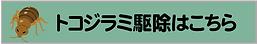 害虫駆除001トコジラミ.png