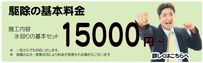 料金誘導バナー002.jpg