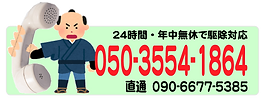 お問合せ電話番号002.png