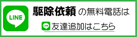 LINEで駆除依頼002.png