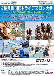2020nagaragawa_program.jpg
