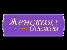 jenskay_odejda.png