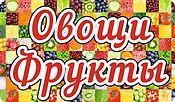 Vyveska-Ovoshhi-Frukty-11-10.jpg