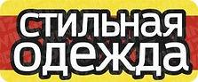 Vyveska-Odezhda_16-01-300x300.jpg