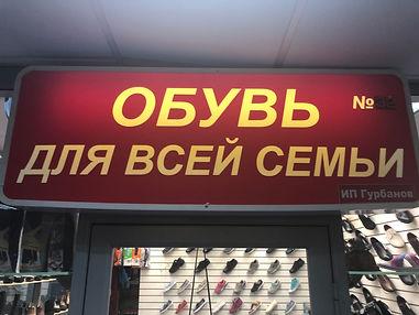 Обувь для всей семьи.jpg