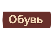 obuv.png