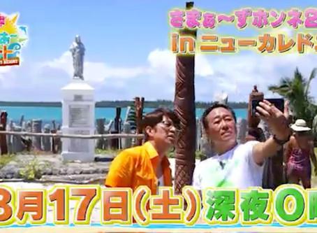 TBSの世界さまぁ〜リゾートでニューカレドニアが3月17日・24日・31日の3連発!
