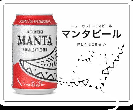 Manta OP.png
