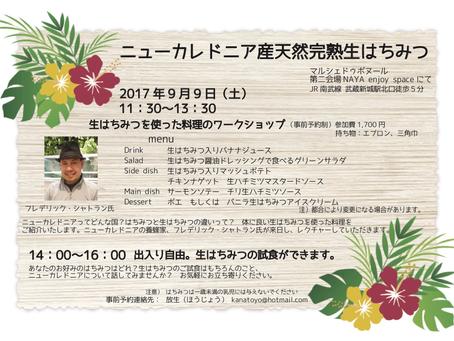 9月9日(土) 生蜂蜜を使った料理のワークショップ!