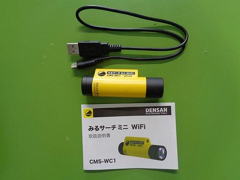 みるサーチミニWiFi(CMS-WC1).jpg
