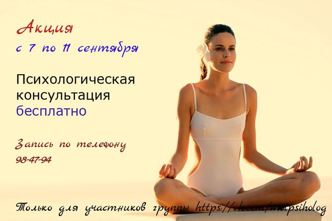 Акция:  бесплатная консультация психолога Юлии Купрейкиной