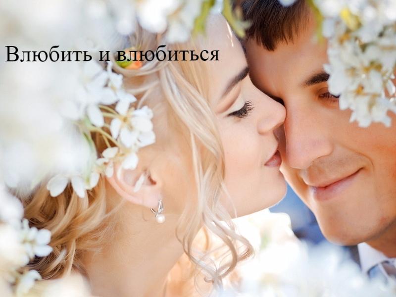 Влюбить и влюбиться