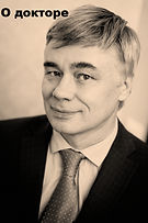 Доктор Лобанов