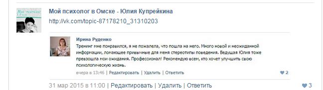 Отзыв от 30.03.15