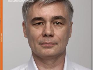 """Доктор Лобанов в журнале """"Главный герой"""""""