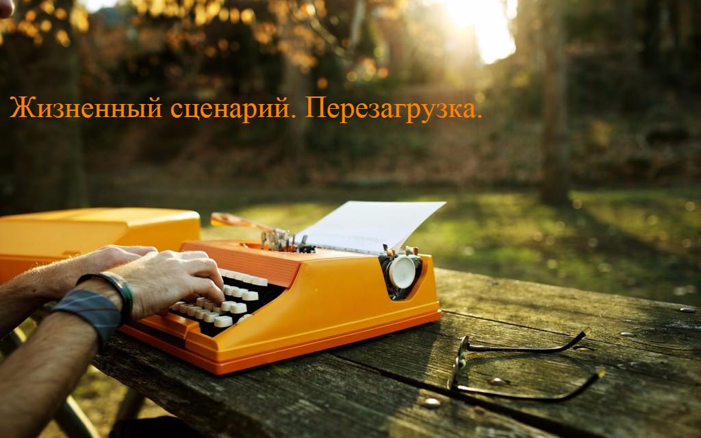 печатная машинка_edited.jpg