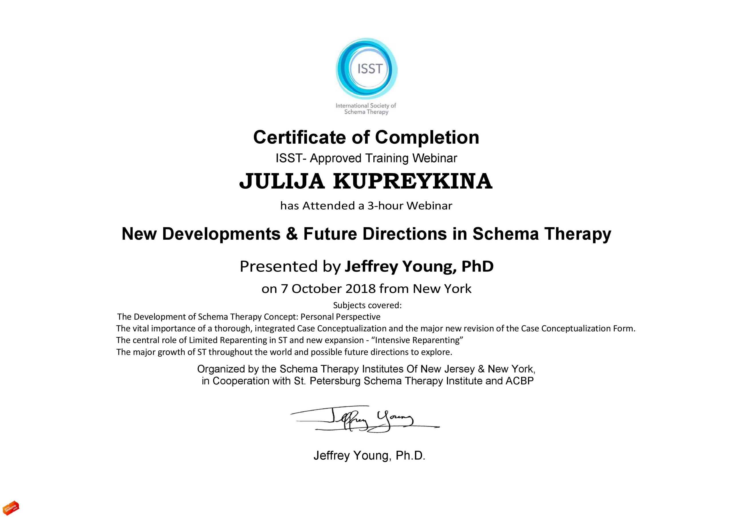 Схема терапия Джефри Янга