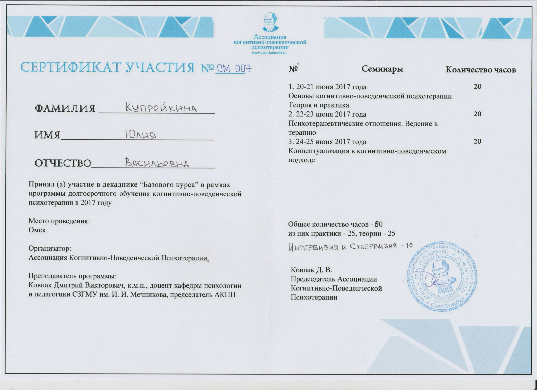 Сертификат когнитивно-поведенчесского те