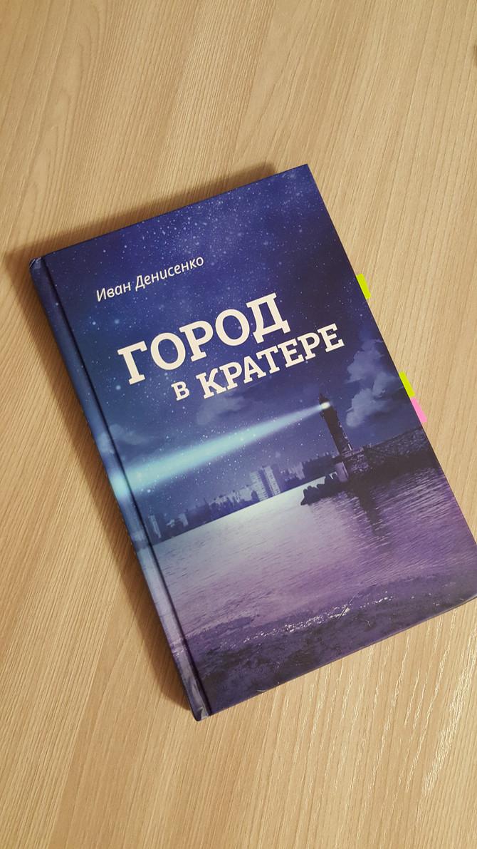 """""""Город"""" Ивана Денисенко"""