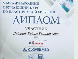 Участие Лобанова В.Г. в V Международном обучающем курсе по пластической хирургии (Санкт-Петербург, 5