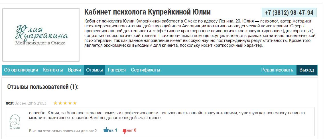 """""""Онлайн диагноз""""02.09.15"""