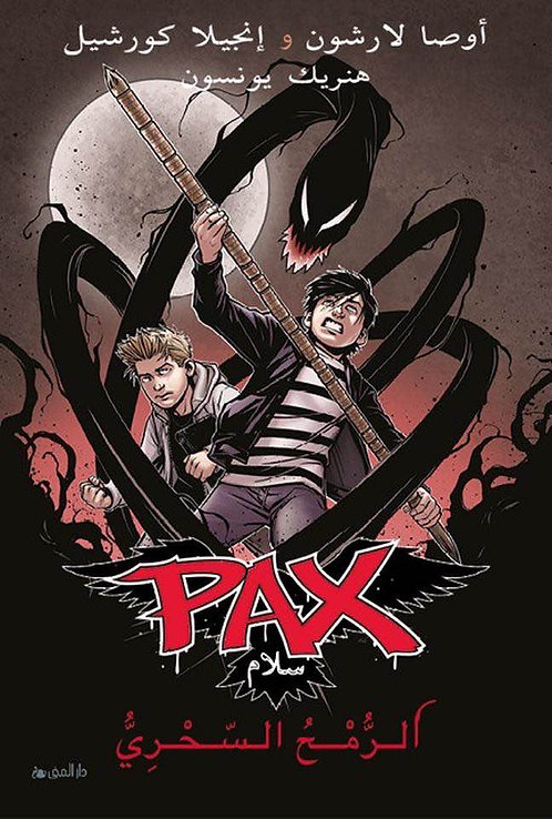 PAX. الرمح السحري