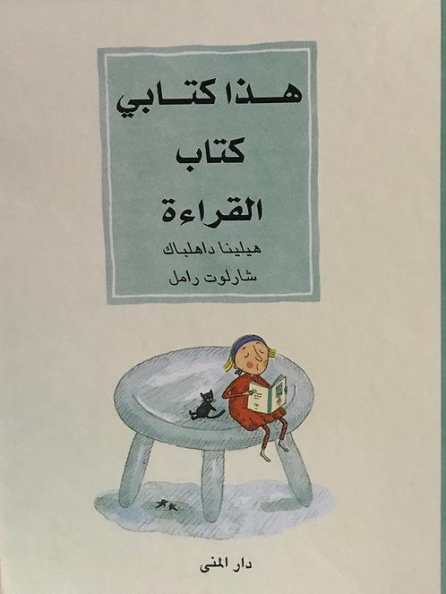 هذا كتابي كتاب القراءة
