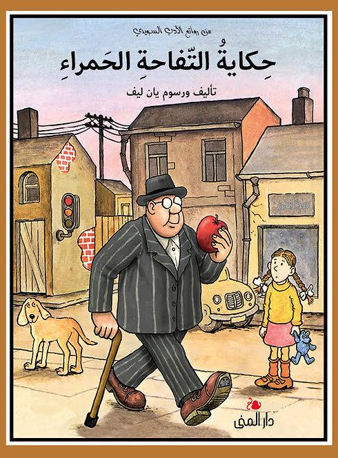 حكاية التفاحة الحمراء
