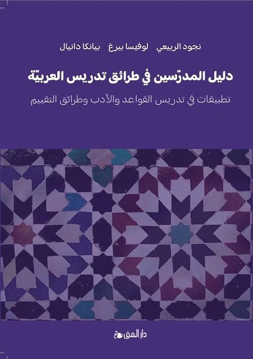 دليل المدرّسين في طرائق تدريس العربية
