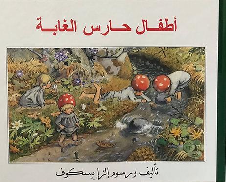أطفال حارس الغابة