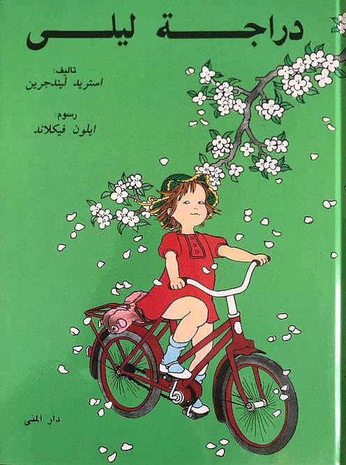 دراجة ليلى