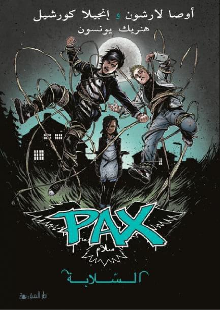 PAX. السلابة