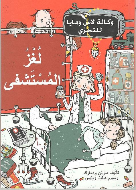 لغز المستشفى