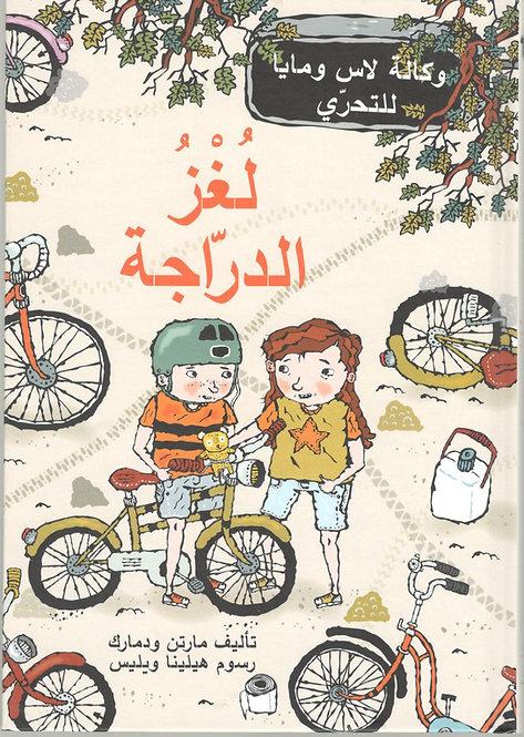 لغز الدراجة