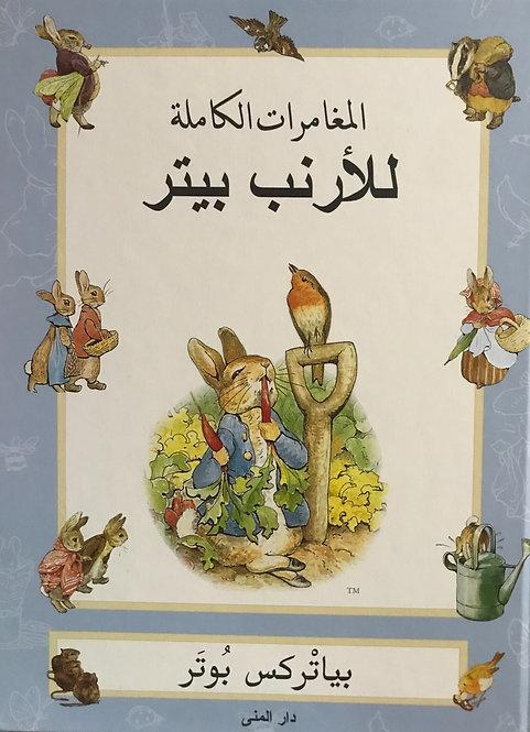 المغامرات الكاملة للأرنب بيتر