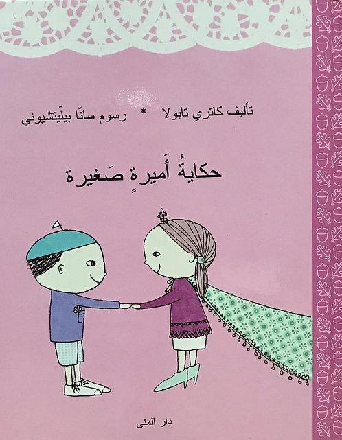 حكاية أميرة صغيرة