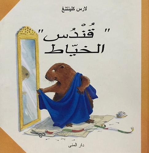 قندس الخياط
