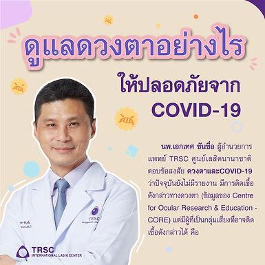 ดูแลดวงตาอย่างไร ให้ปลอดภัยจาก COVID-19