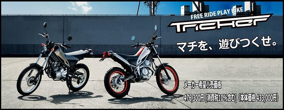 ヤマハ新車2-1-4.jpg