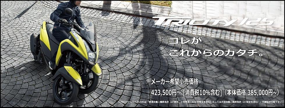 ヤマハ新車3-1-1.jpg
