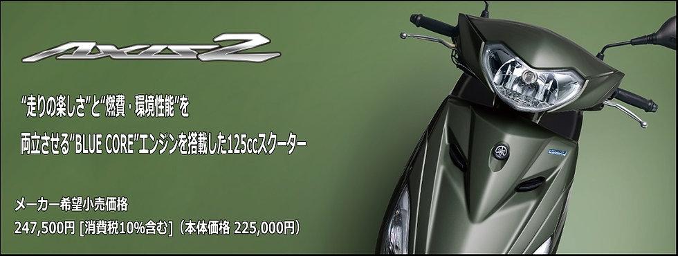 ヤマハ新車3-1-4.jpg