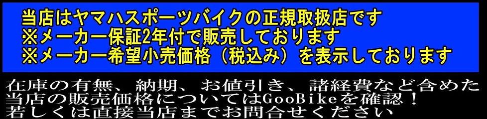 ヤマハ新車1-1-1.jpg