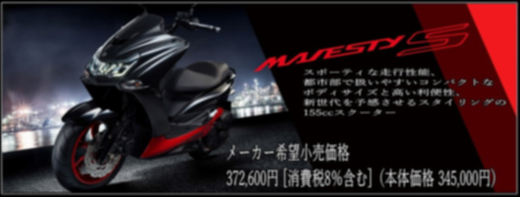 ヤマハ新車2-6.jpg